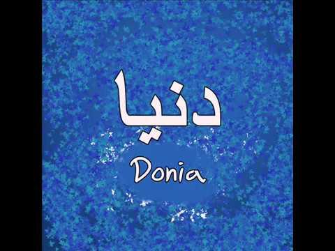 صورة معنى اسم دانه , صفات شخصية دانه