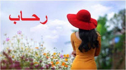 صور معنى اسم رحاب , تفاصيل عن اسم رحاب