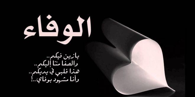 صورة اجمل ماقيل عن الوفاء , شعر عن الوفاء
