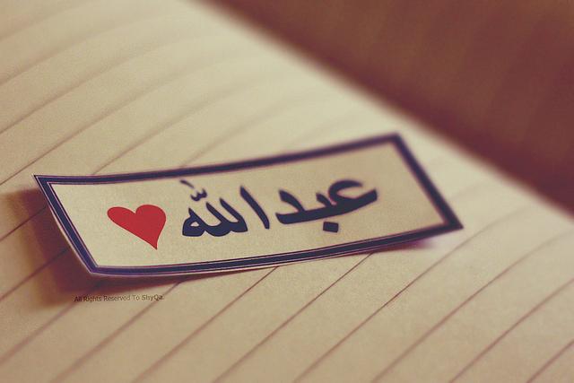 صورة صور اسم عبدالله , اسم عبدالله على صور مختلفة