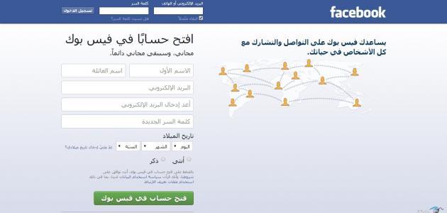 صور كيف اعمل فيس بوك , كيفية عمل ايميل للفيس بوك