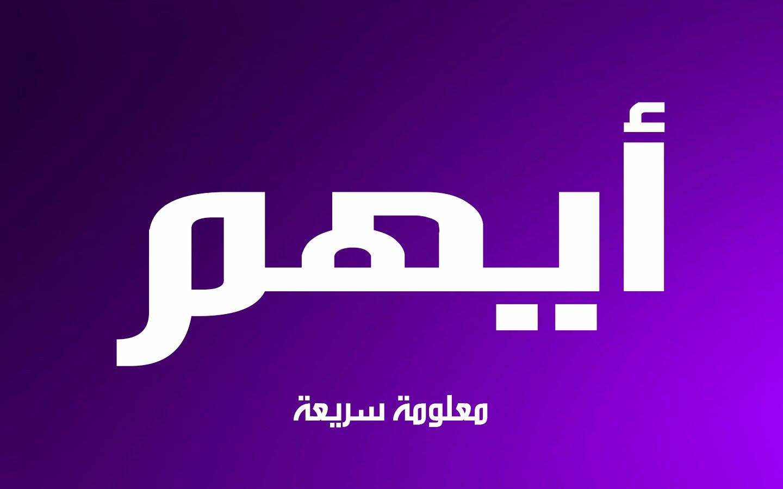 صورة معنى اسم ايهم , معاني اسماء