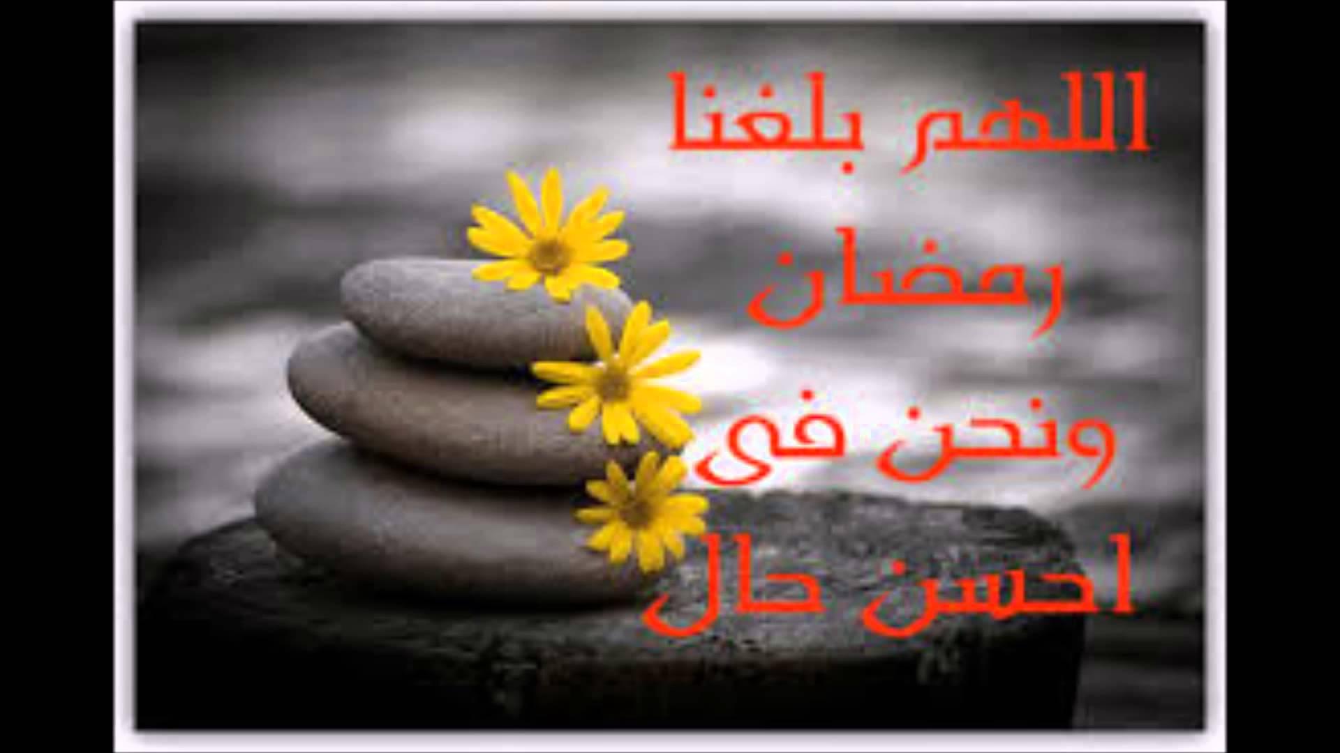 بالصور توبيكات رمضان , حالات واتس لرمضان 5330 7