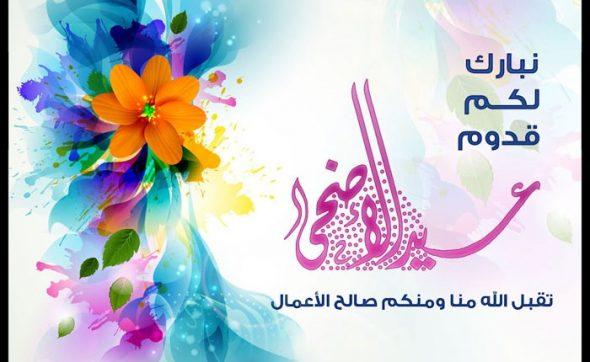 صورة تهنئة بالعيد , اجمل رسائل العيد