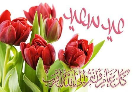 بالصور تهنئة بالعيد , اجمل رسائل العيد 5334 2