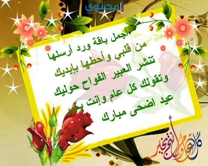 بالصور تهنئة بالعيد , اجمل رسائل العيد 5334 4
