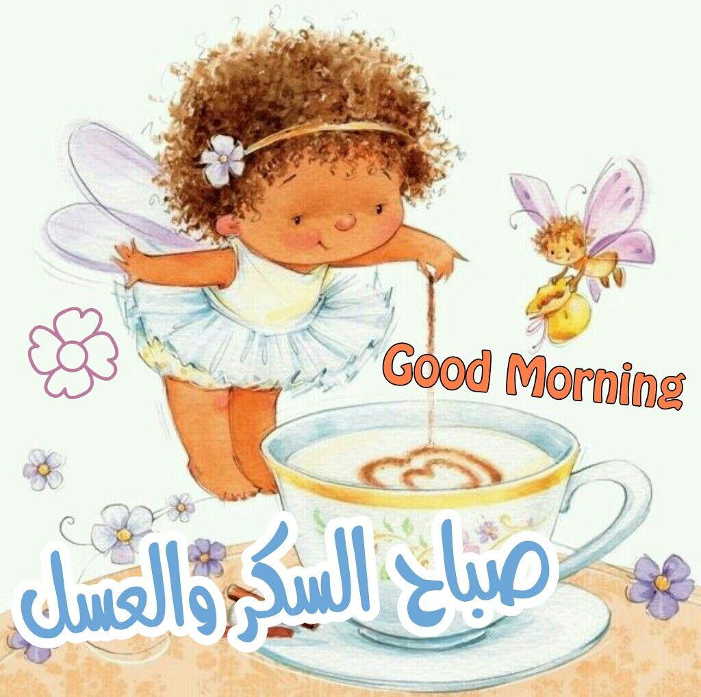صور صباح العسل , اجمل رسائل الصباح