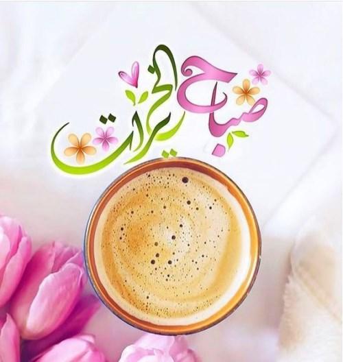 بالصور صباح العسل , اجمل رسائل الصباح 5335 5