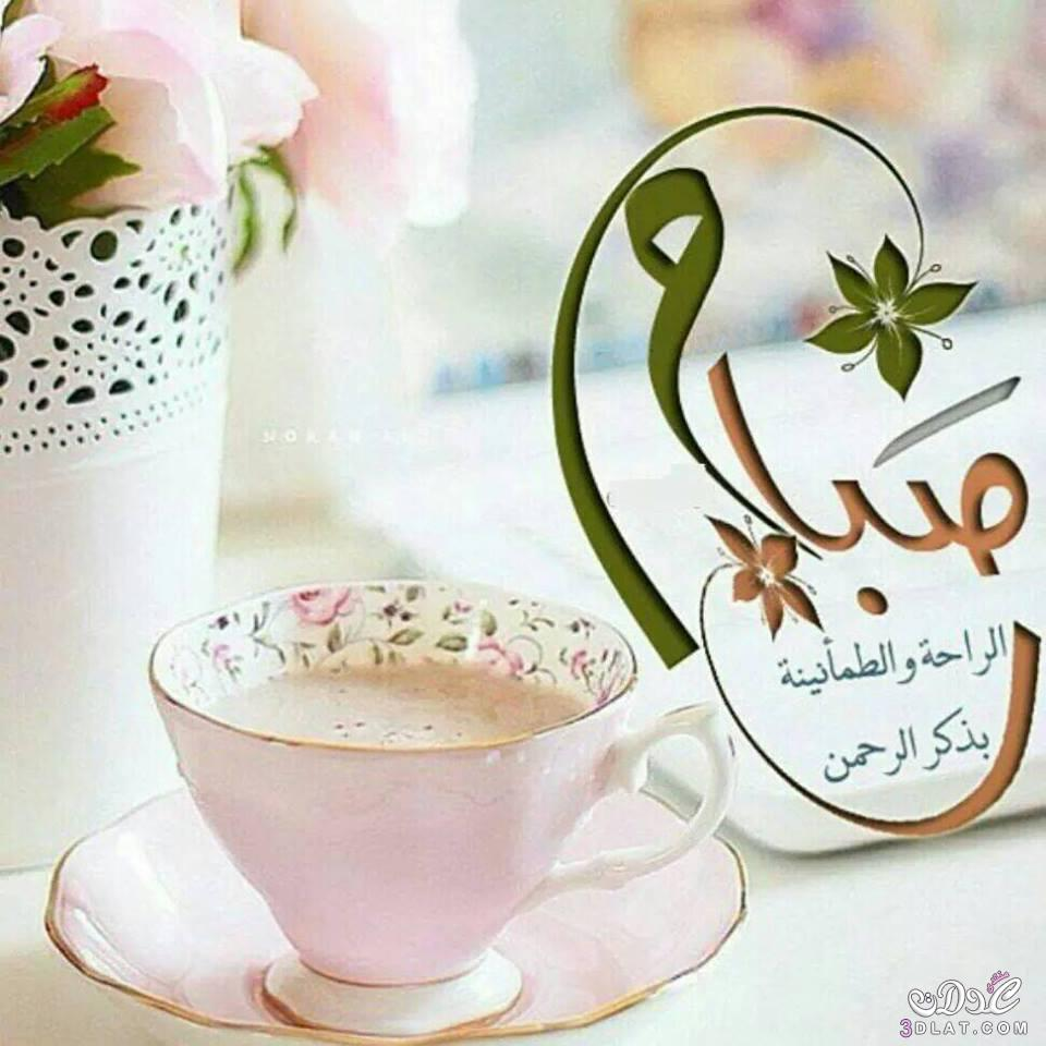 بالصور صباح العسل , اجمل رسائل الصباح 5335 6