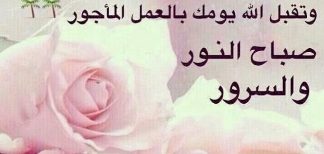 بالصور صباح العسل , اجمل رسائل الصباح 5335 8