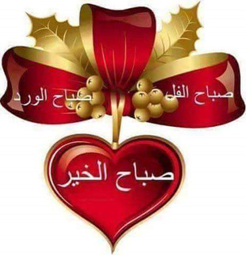 بالصور صباح العسل , اجمل رسائل الصباح 5335 9