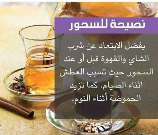 بالصور نصائح رمضانية , كيف استغل رمضان 5382 2
