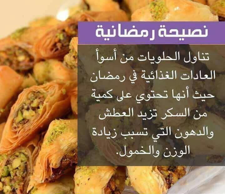 بالصور نصائح رمضانية , كيف استغل رمضان 5382 3