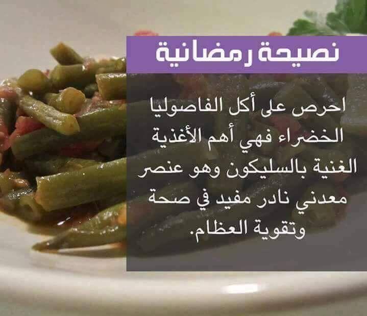 بالصور نصائح رمضانية , كيف استغل رمضان 5382 5