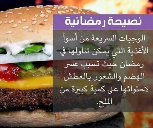 بالصور نصائح رمضانية , كيف استغل رمضان 5382 6