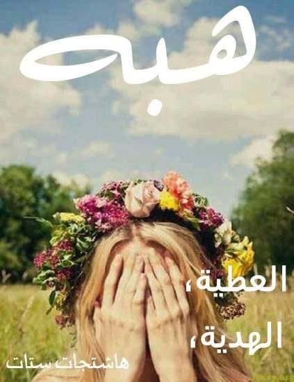 صورة معنى اسم هبة , معنى اجمل الاسماء هبه