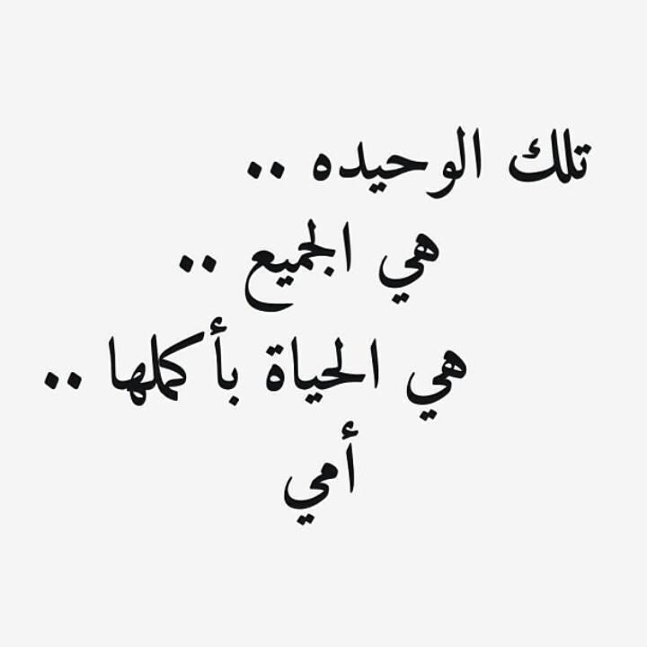 صورة حكم عن الام , فضل الام