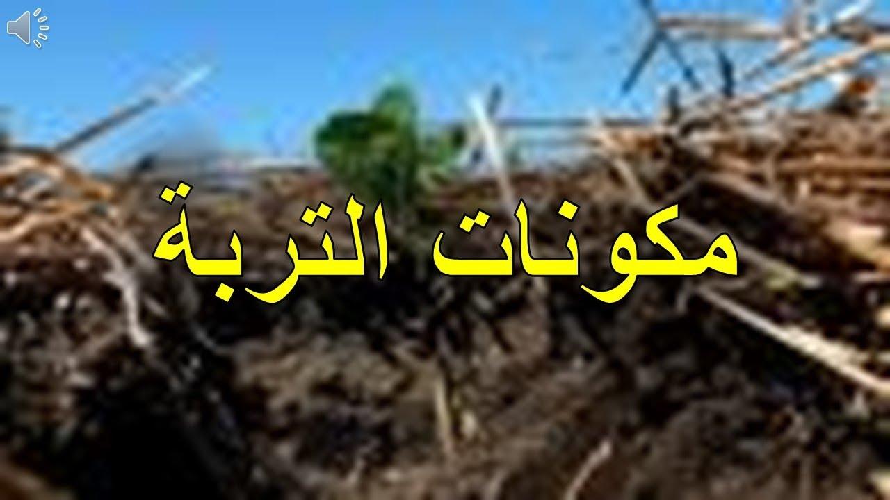 صورة مكونات التربة , عناصر التربه وانواعها