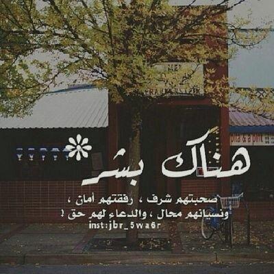بالصور تويتر كلام جميل , اجمل الكلمات وارقاها
