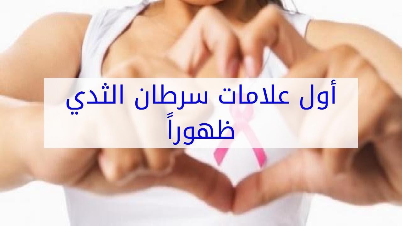 بالصور علاج سرطان الثدي , علاج المرض الخبيث 5693 1
