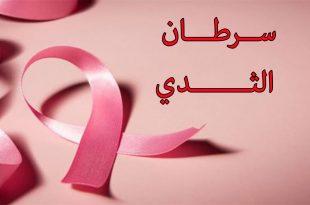 صورة علاج سرطان الثدي , علاج المرض الخبيث