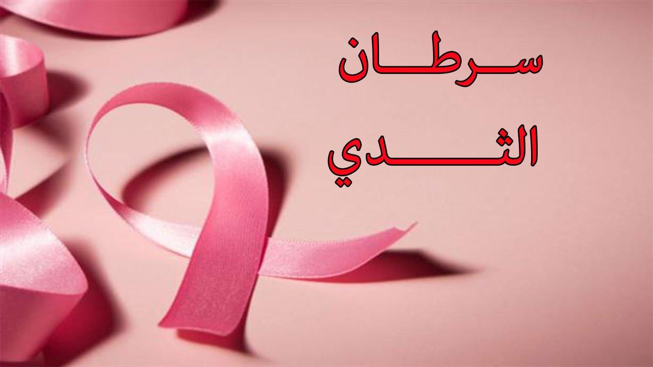 بالصور علاج سرطان الثدي , علاج المرض الخبيث 5693