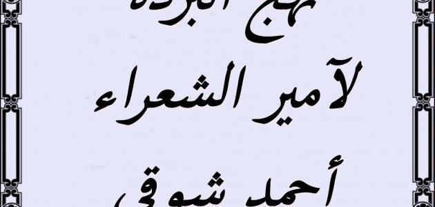 صورة شعر احمد شوقي , اجمل الكلمات الرائعه