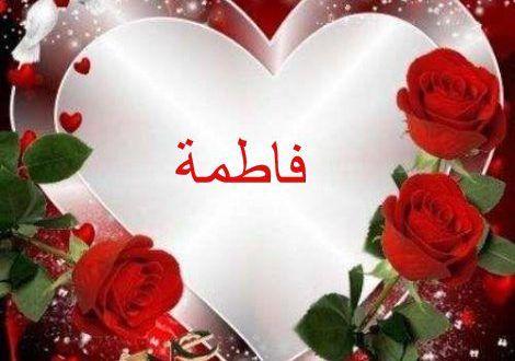 بالصور صور عن اسم فاطمه , اجمل الصور لفاطمه 5706 6