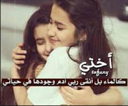 صورة خواطر عن الاخت , قيمة الاخت في الدنيا