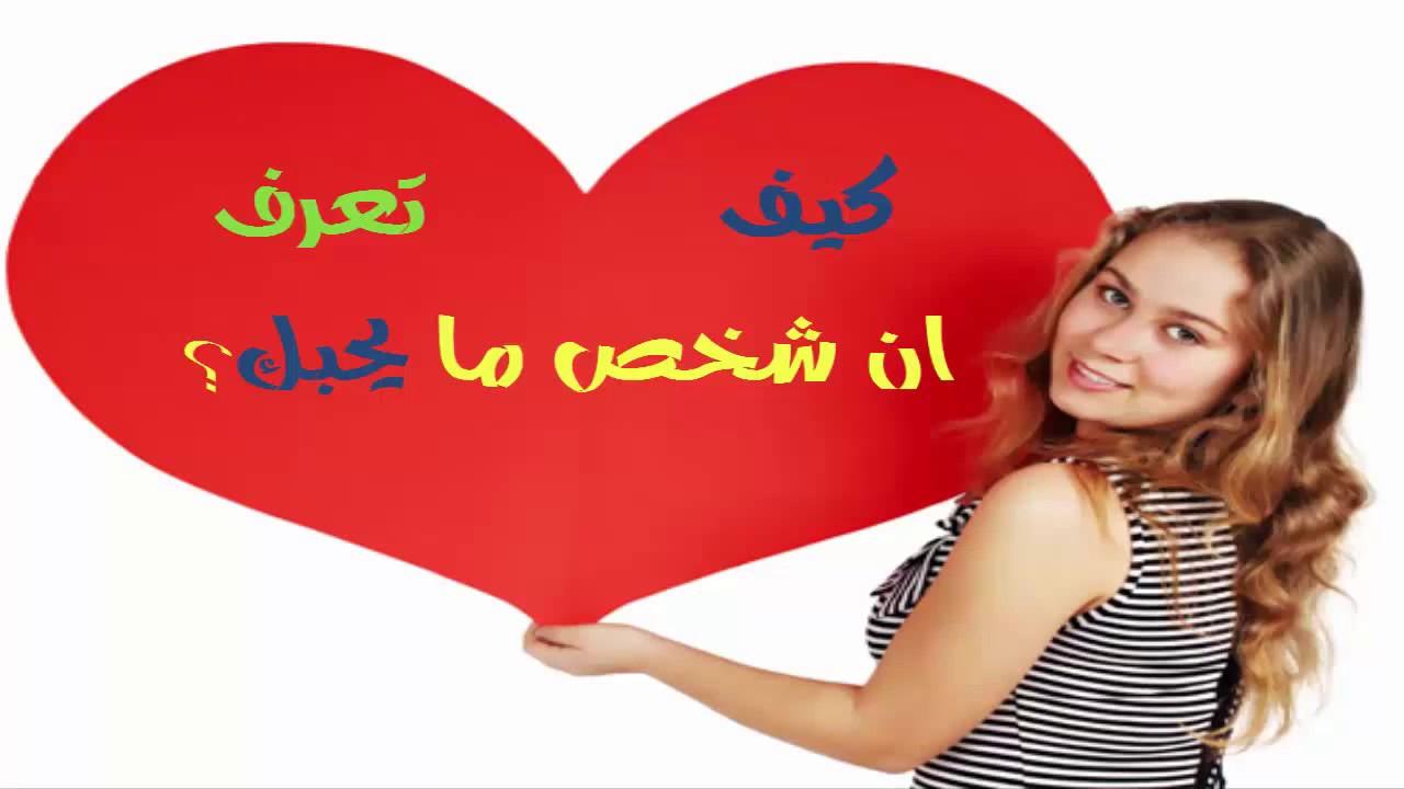 صورة كيف تعرف من يحبك , وما هي علامات الحب