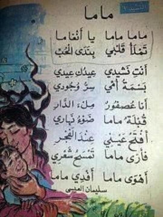 بالصور قصيدة عن الام للاطفال , قصيدة تهز الكيان عن الام 5758 2