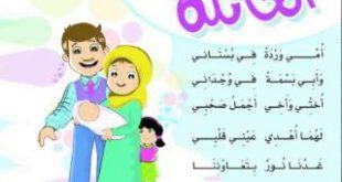 صور قصيدة عن الام للاطفال , قصيدة تهز الكيان عن الام