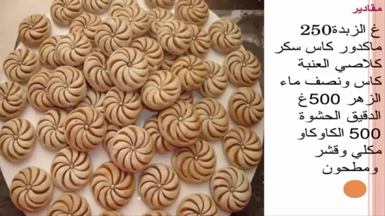 بالصور الحلويات المغربية بالصور والمقادير , اجمل الحلويات المغربية ومقاديرها 5767 1