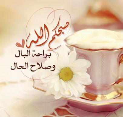 بالصور شعر صباح الخير حبيبتي , اجمل الصور مكتوب عليها اشعار لصباح الخير 5786 1