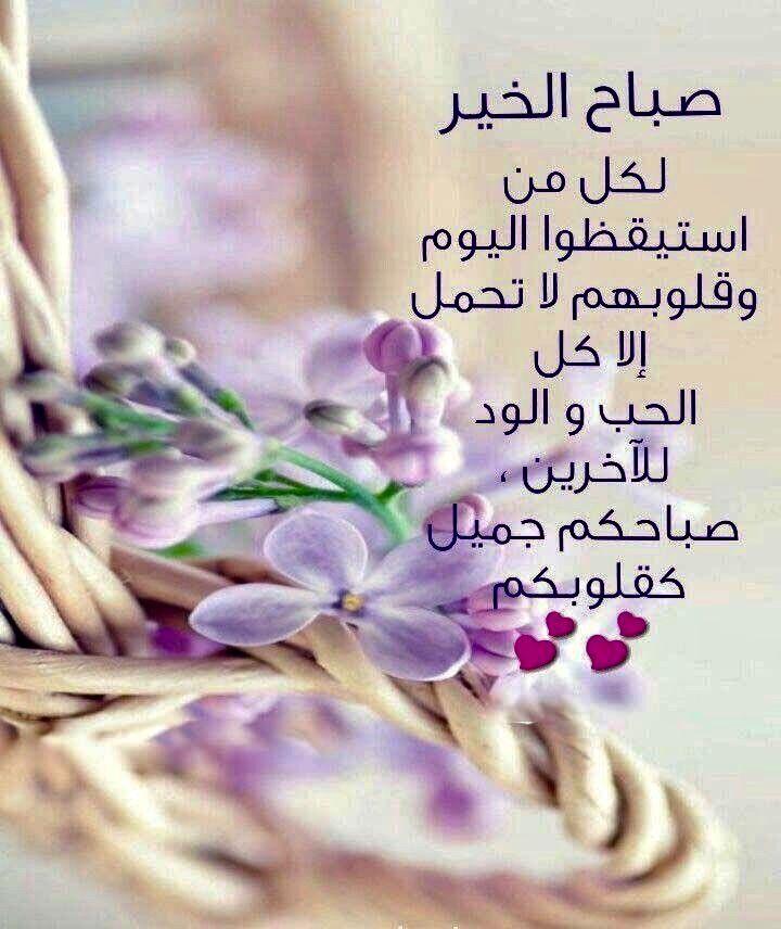 بالصور شعر صباح الخير حبيبتي , اجمل الصور مكتوب عليها اشعار لصباح الخير 5786 2