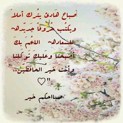 بالصور شعر صباح الخير حبيبتي , اجمل الصور مكتوب عليها اشعار لصباح الخير 5786 3