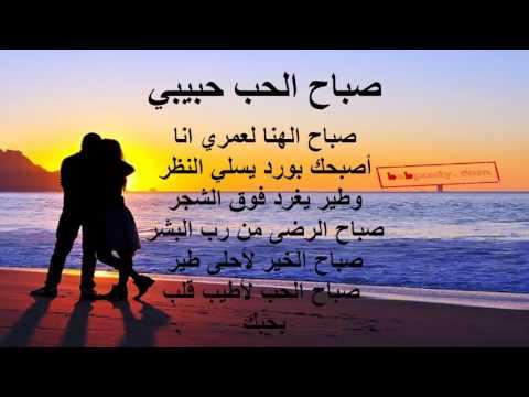 بالصور شعر صباح الخير حبيبتي , اجمل الصور مكتوب عليها اشعار لصباح الخير 5786 4