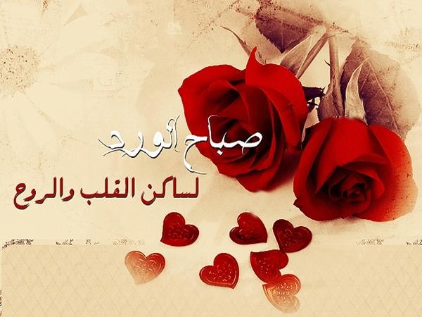 بالصور شعر صباح الخير حبيبتي , اجمل الصور مكتوب عليها اشعار لصباح الخير 5786 5