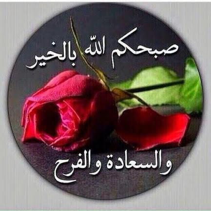 بالصور شعر صباح الخير حبيبتي , اجمل الصور مكتوب عليها اشعار لصباح الخير 5786 8