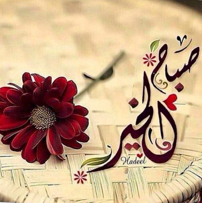 بالصور شعر صباح الخير حبيبتي , اجمل الصور مكتوب عليها اشعار لصباح الخير 5786