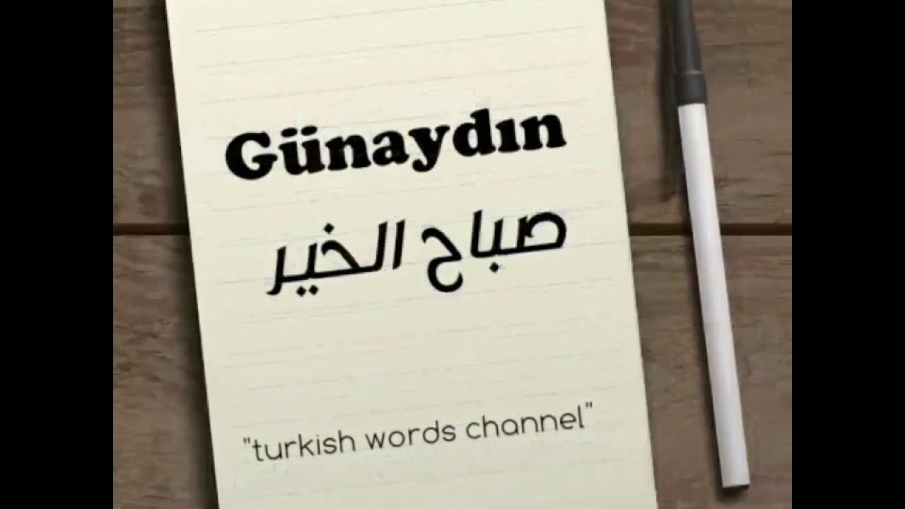 بالصور مساء الخير بالتركي , تعلم جملة مساء الخير باللغه التركية 5805 2