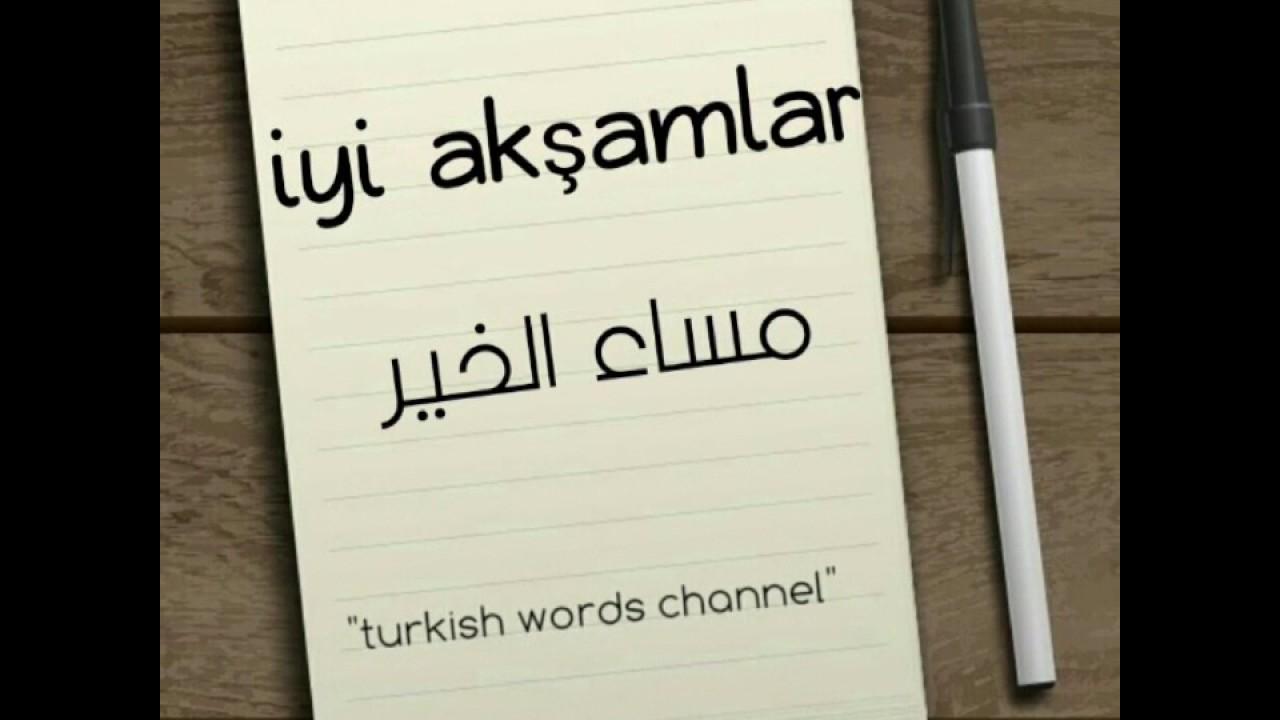 بالصور مساء الخير بالتركي , تعلم جملة مساء الخير باللغه التركية 5805