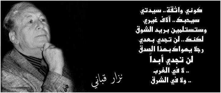 صور اجمل اشعار نزار قباني , اجمل اشعار لشاعر المراه نزار قباني