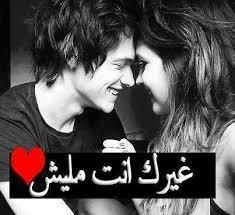 بالصور صور حب رمنسيه , اكثر الصور الرومانسية عن الحب 5835 7