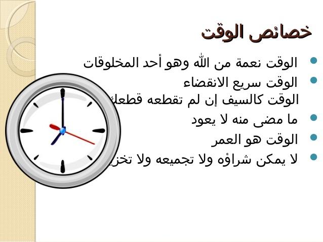 صورة تعبير عن الوقت , صور معبره عن الوقت