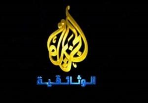 بالصور تردد قناة الجزيرة الوثائقية , فيديو يوضح تردد قناه الجزيرة الوثائقيه 5859 1