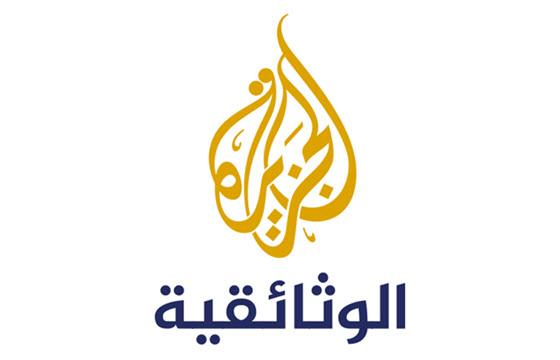 صورة تردد قناة الجزيرة الوثائقية , فيديو يوضح تردد قناه الجزيرة الوثائقيه