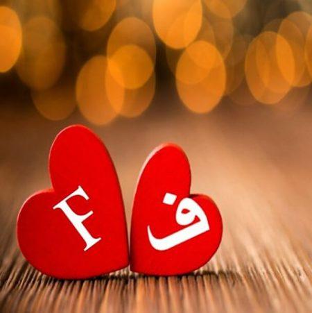 صور حرف F احلي التصميمات لحرف F كيوت