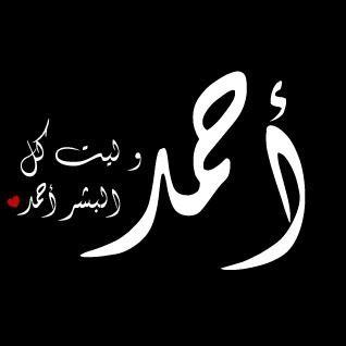 صور اسم احمد احلي التصميمات لاسم احمد كيوت