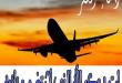 بالصور دعاء سفر , اجمل ادعية السفر 5893 1 110x75